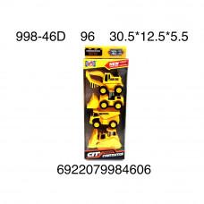 998-46D Машинки спецтехника 4 шт. в наборе, 96 шт. в кор.
