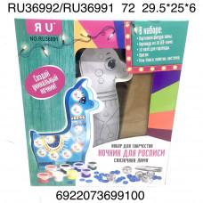 RU36992/RU36991 Ночник для росписи Пони, 72 шт. в кор.