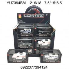 YU7394BM Модельки машин (металл) 18 шт. в блоке, 216 шт. в кор.