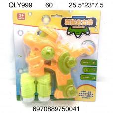 QLY999 Мыльные пузыри Дино, 60 шт. в кор.