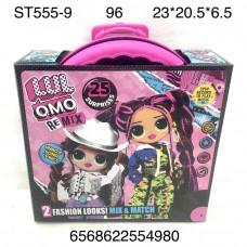 ST555-9 Кукла в шаре Чемодан LUL набор, 96 шт. в кор.