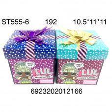 ST555-6 Кукла в шаре Подарок LUL, 192 шт. в кор.