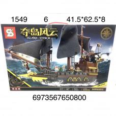 1549 Конструктор Пираты 1223 дет., 6 шт. в кор.