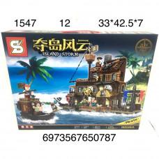 1547 Конструктор Пираты 665 дет., 12 шт. в кор.