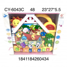 CY-6043C Музыкальный Домик с животными 3+, 48 шт. в кор.
