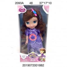 2093A Кукла София (муз.), 48 шт. в кор.