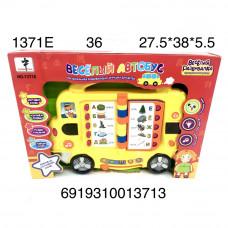 1371E Весёлый Автобус (свет, звук) 36 шт в кор.