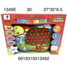 1349E Азбука яблоко (свет, звук)  30 шт в кор.
