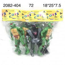 2082-404 Мультгерои Рептилии фигурки пакет, 72 шт в кор.