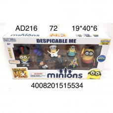 AD216 Миньон 8 героев в наборе, 72 шт в кор.