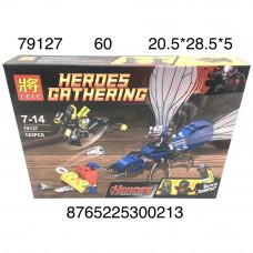 79127 Конструктор Супергерои 183 детали, 60 шт в кор.
