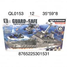 QL0153 Конструктор морской бой 1052 дет. 12 шт в кор.