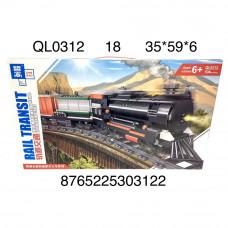 QL0312 Конструктор Поезд 536 дет. 18 шт в кор.