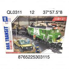 QL0311 Конструктор Поезд 890 дет. 12 шт в кор.