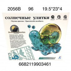 """2056B Игрушка на солнечных батареях """"Солнечные улитки"""" 96 шт в кор."""