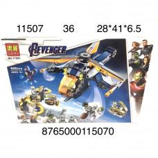 11507 Конструктор Супергерои 506 дет., 36 шт. в кор.