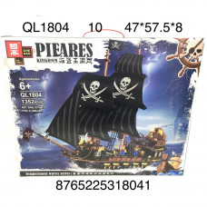 QL1804 Конструктор Пиратский корабль 1352 дет., 10 шт. в кор.