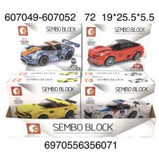607049-607052 Конструктор Автомобиль 8 шт. в блоке, 72 шт. в кор.