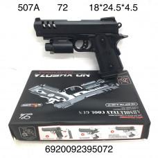 507A Пистолет с пульками, 72 шт. в кор.