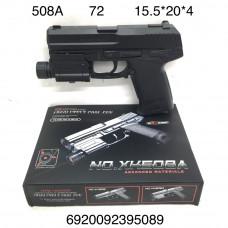 508A Пистолет  пульками, 72 шт. в кор.