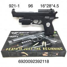921-1 Пистолет с пульками, 96 шт. в кор.