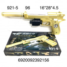 921-5 Пистолет с пульками, 96 шт. в кор.
