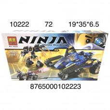 10222 Конструктор Ниндзя 333 дет. 72 шт в кор.