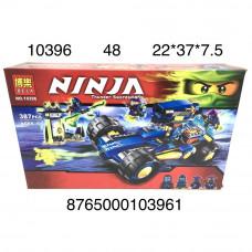 10396 Конструктор Ниндзя 387 дет. 48 шт в кор.
