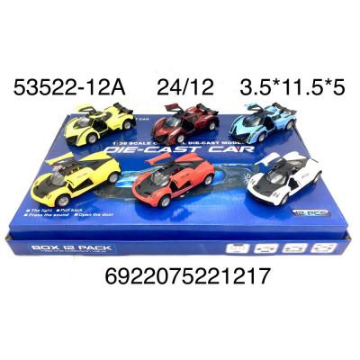 53522-12A Модельки машин 12 шт. в блоке, 24 шт. в кор.