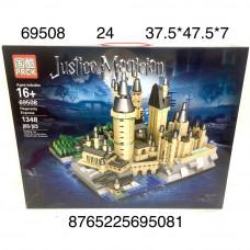 69508 Конструктор Магический мир 1348 дет. 24 шт в кор.