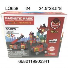 LQ658 Магнитный конструктор 50 дет., 24 шт. в кор.