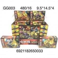 GG003 Конструктор Ниндзя 16 шт. в блоке,30 блоке. в кор.
