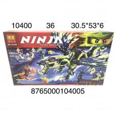 10400 Конструктор Ниндзя 659 дет., 36 шт. в кор.