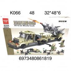K066 Конструктор Армия 372 дет., 48 шт. в кор.