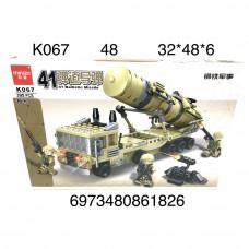 K067 Конструктор Армия 395 дет., 48 шт. в кор.
