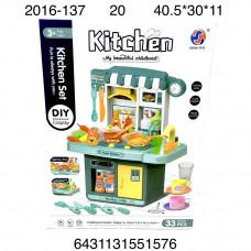2016-137 Игровой набор Кухня, 20 шт. в кор.