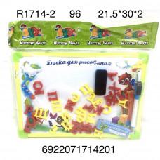 R1714-2 Магнитный Алфавит 96 шт в кор.