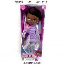 XF833 Кукла Доктор, 60 шт. в кор.