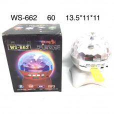 WS-662 Лампа, 60 шт. в кор.