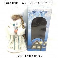 CX-2018 Снегурочка музыкальная 48 шт в кор.