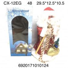 CX-12EG Дед мороз музыкальный 48 шт в кор.