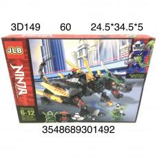 3D149 Конструктор Ниндзя 291 дет. 60 шт в кор.