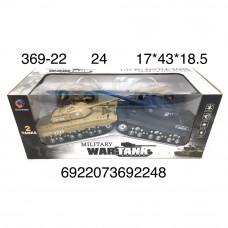 369-22 Танк 2 шт. Р/У, 24 шт. в кор.