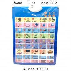 S360 Алфавит 100 шт в кор.