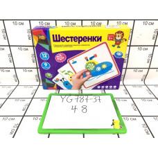 """Игра """"Шестерёнки"""", 48 шт. в кор. YG787-37"""
