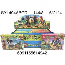 SY1494ABCD Конструктор Зомби 8 шт. в блоке,18 блоке. в кор.