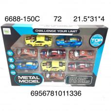 6688-150C Модельки (металл) 9 шт. в наборе, 72 шт. в кор.