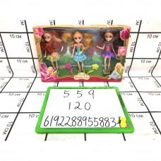 Куклы 3 шт в наборе, 120 шт в кор. 559