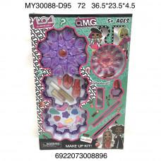 MY30088-D95 Косметика Кукла в шаре OMG, 72 шт. в кор.