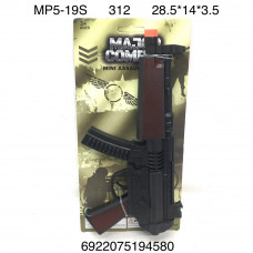 MP5-19S Автомат 312 шт в кор.